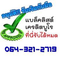 14089429_1756198751330312_99167710_n (1)