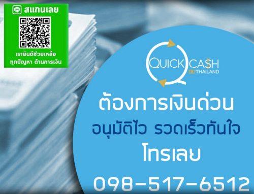 quickcash-picforpost1